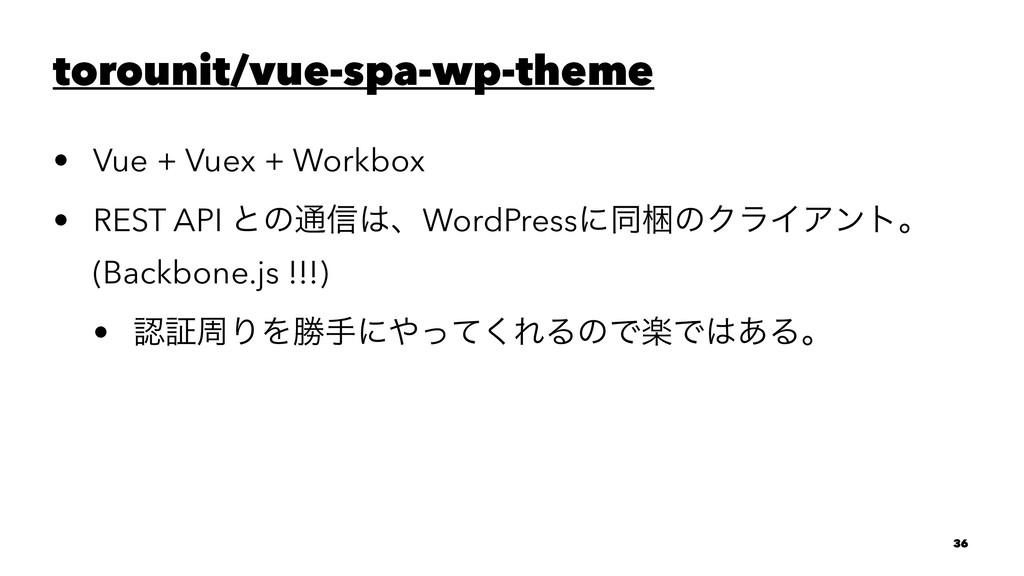 torounit/vue-spa-wp-theme • Vue + Vuex + Workbo...