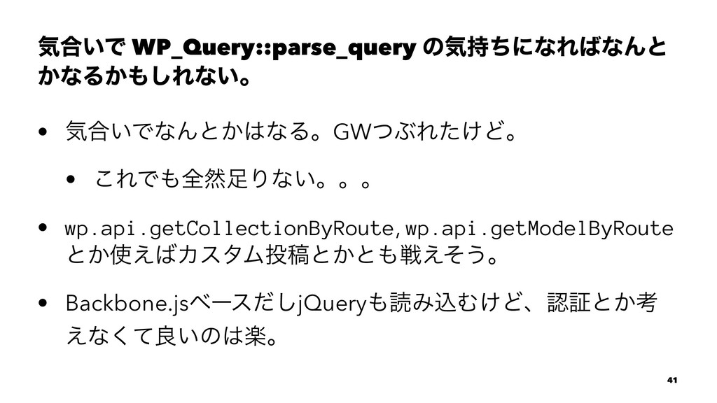 ؾ߹͍Ͱ WP_Query::parse_query ͷؾͪʹͳΕͳΜͱ ͔ͳΔ͔͠Εͳ...