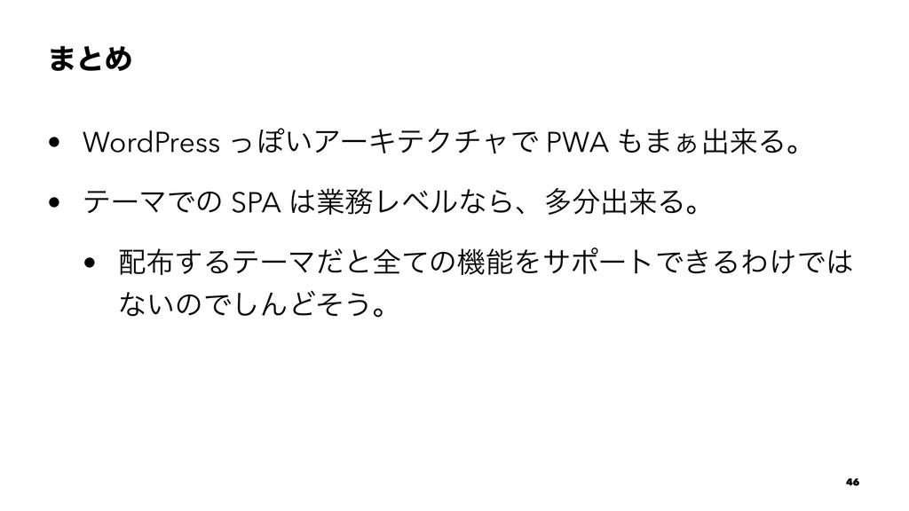 ·ͱΊ • WordPress ͬΆ͍ΞʔΩςΫνϟͰ PWA ·͊ग़དྷΔɻ • ςʔϚͰͷ...