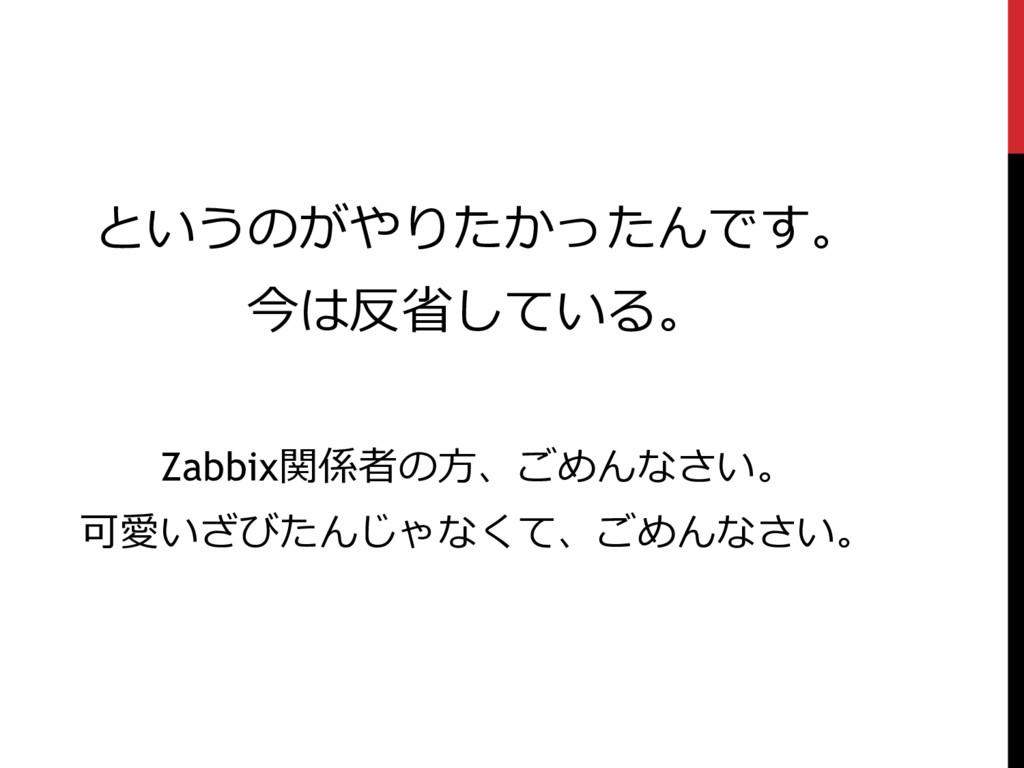 というのがやりたかったんです。 今は反省している。 Zabbix関係者の方、ごめんなさい。 可...