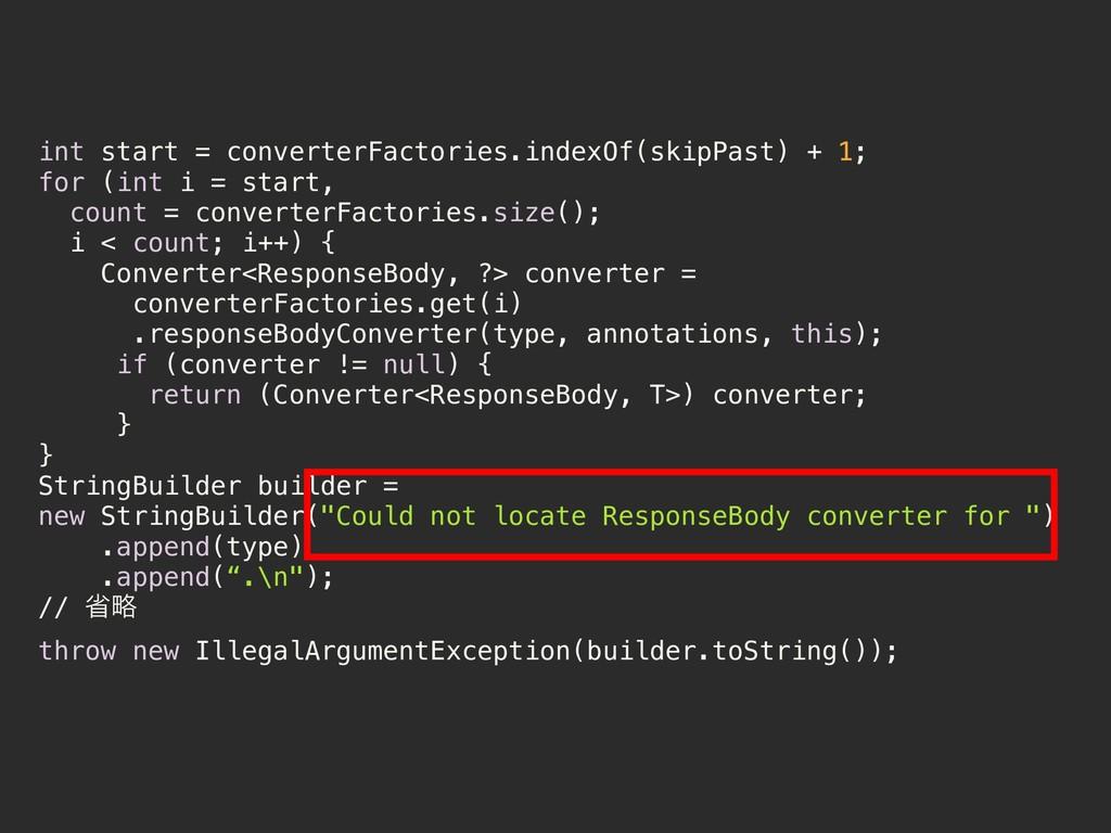int start = converterFactories.indexOf(skipPast...