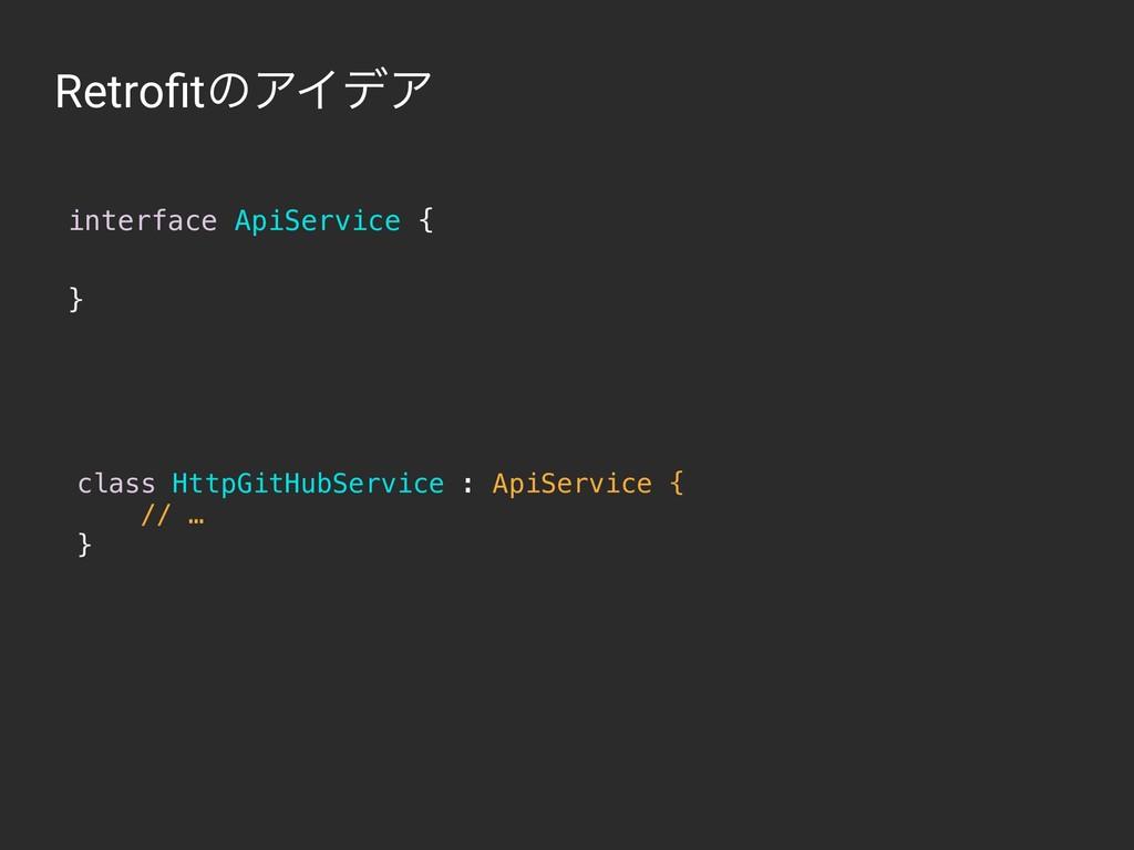 interface ApiService { } RetrofitͷΞΠσΞ class Htt...