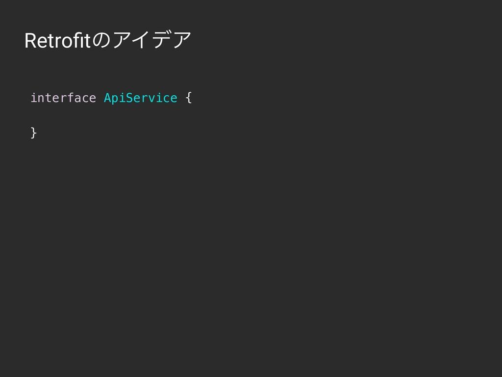 interface ApiService { } RetrofitͷΞΠσΞ