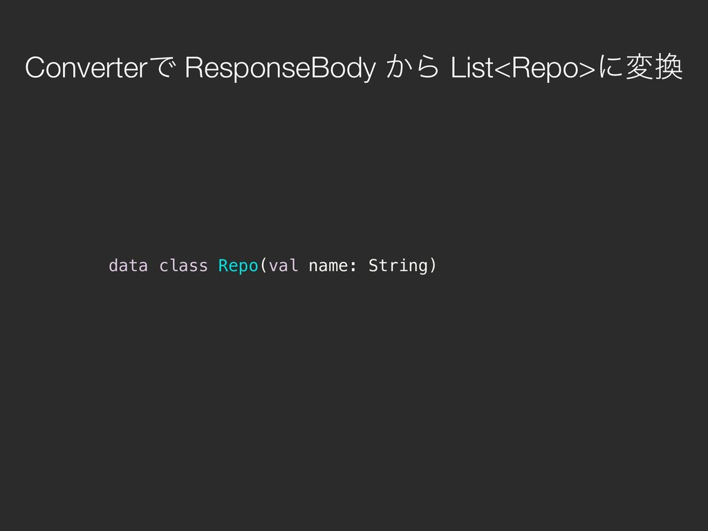 data class Repo(val name: String) ConverterͰ Re...