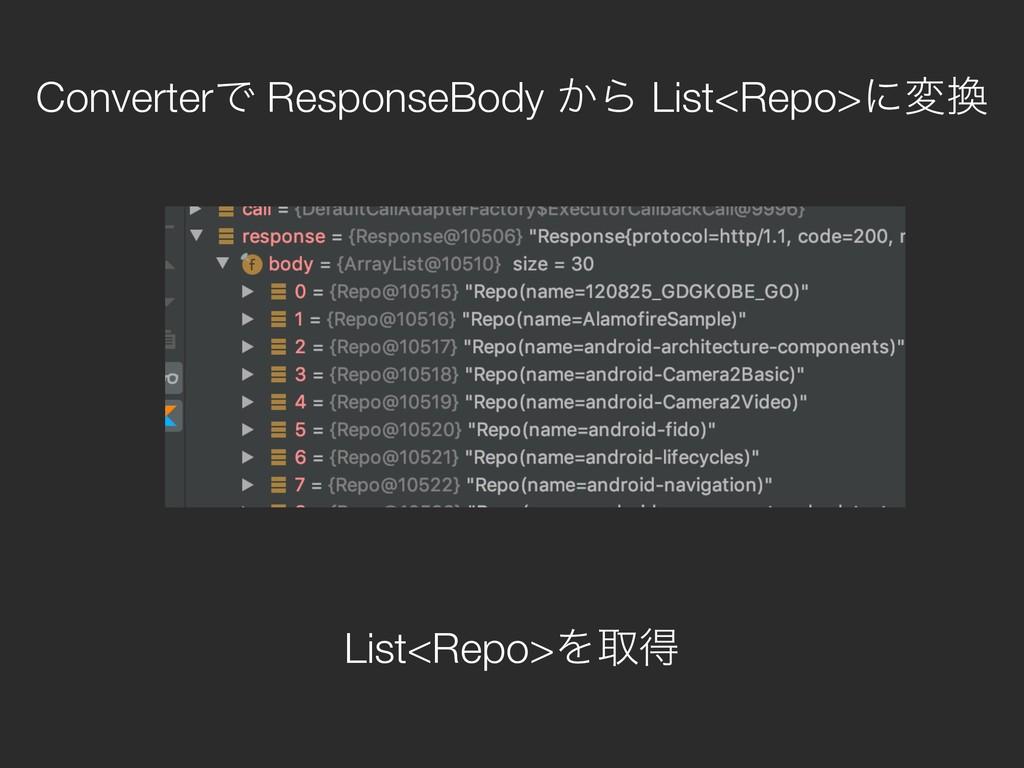 List<Repo>Λऔಘ ConverterͰ ResponseBody ͔Β List<R...