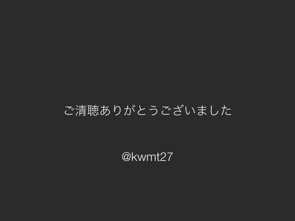 ͝ਗ਼ௌ͋Γ͕ͱ͏͍͟͝·ͨ͠ @kwmt27
