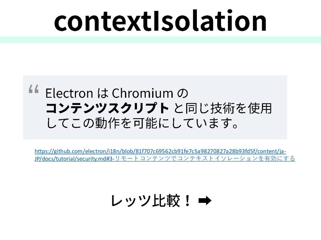 https://github.com/electron/i18n/blob/81f707c69...