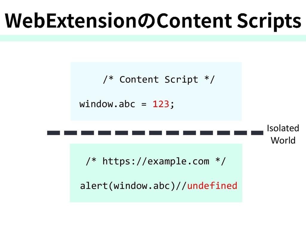 /* Content Script */ window.abc = 123; /* https...
