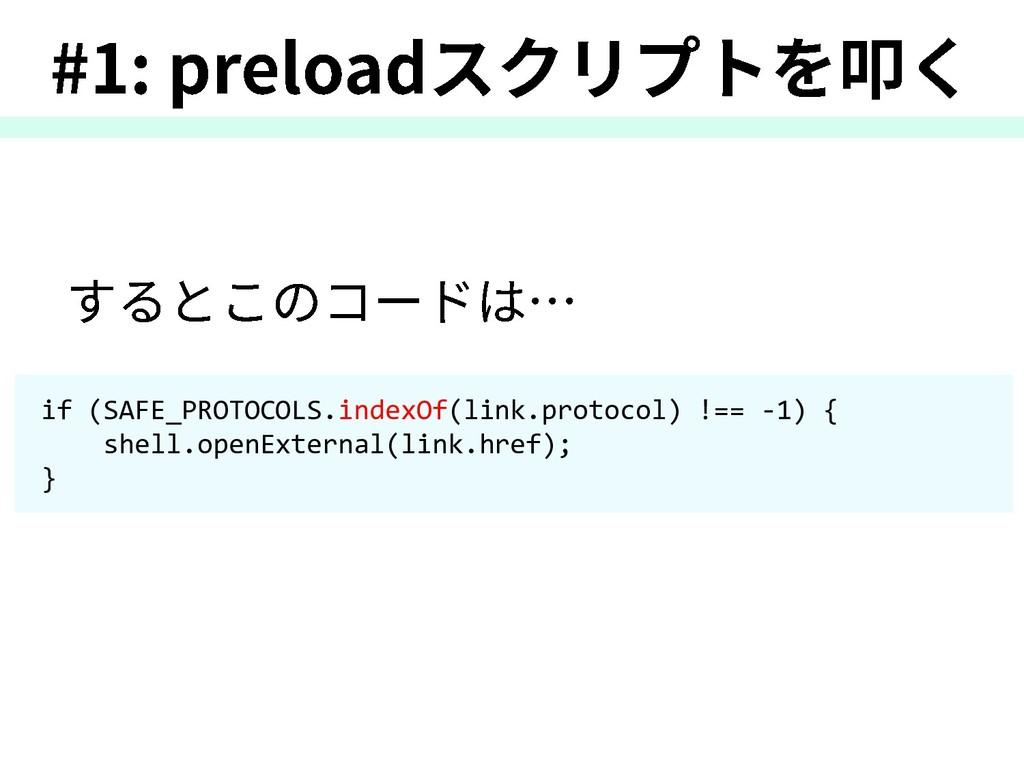 if (SAFE_PROTOCOLS.indexOf(link.protocol) !== -...