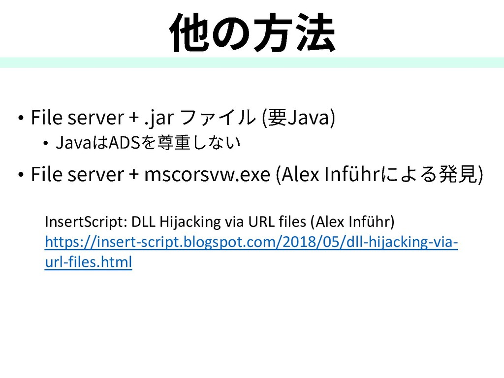 • • • InsertScript: DLL Hijacking via URL files...