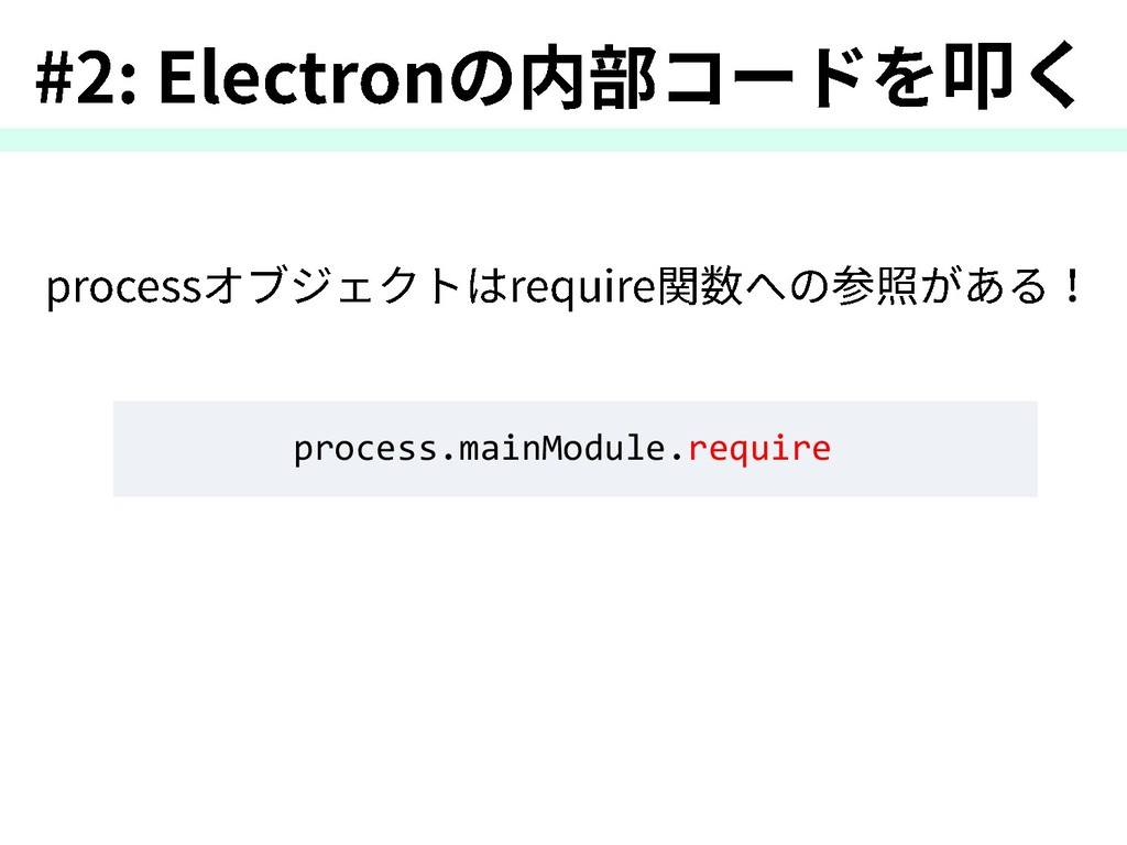 process.mainModule.require