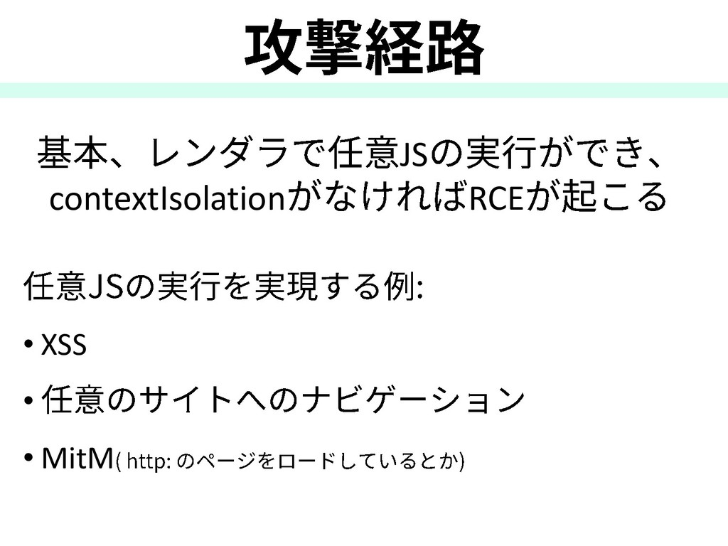 • XSS • • MitM JS contextIsolation RCE