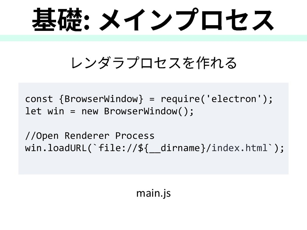 main.js const {BrowserWindow} = require('electr...