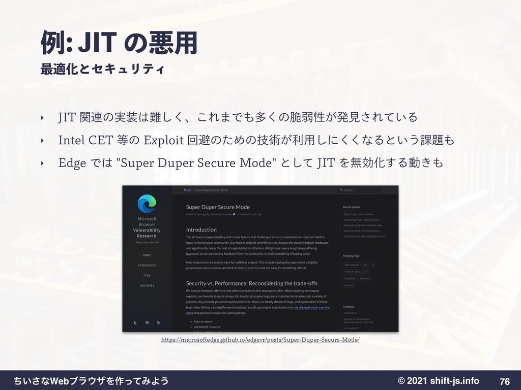 © 2021 shift-js.info ͍ͪ͞ͳWebϒϥβΛ࡞ͬͯΈΑ͏ 76 ‣ +*...
