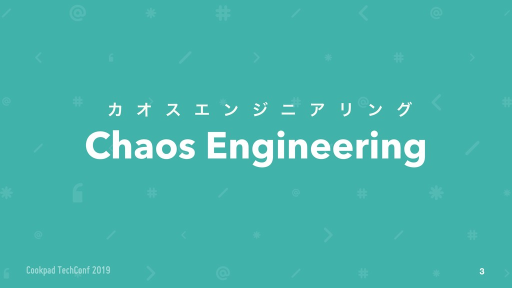 Chaos Engineering 3 Χ Φ ε Τ ϯ δ χ Ξ Ϧ ϯ ά