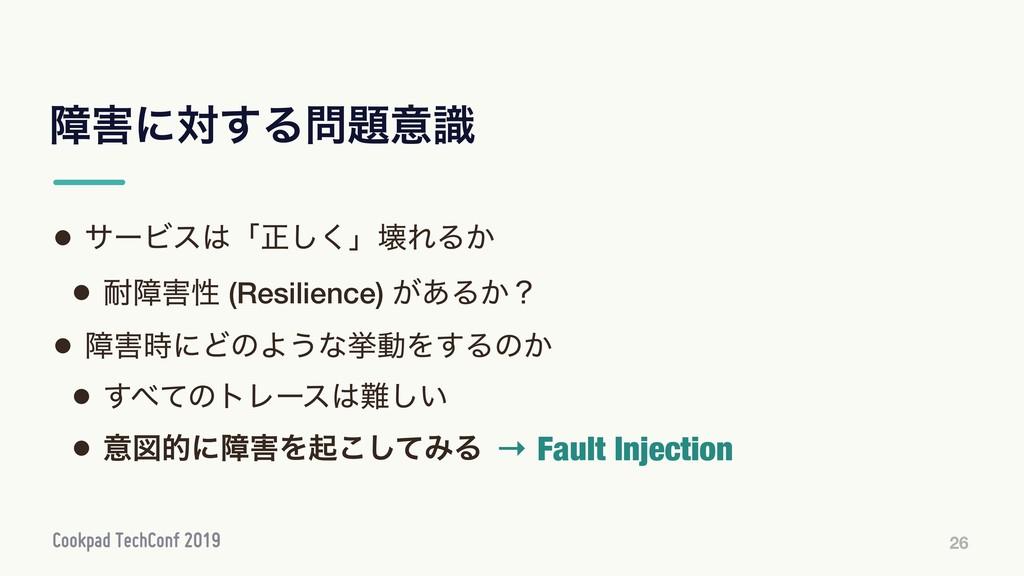 26 োʹର͢Δҙࣝ • αʔϏεʮਖ਼͘͠ʯյΕΔ͔ • োੑ (Resilien...