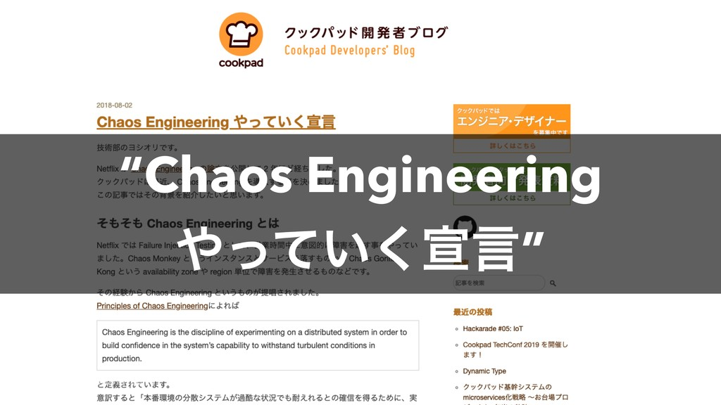 "28 ""Chaos Engineering