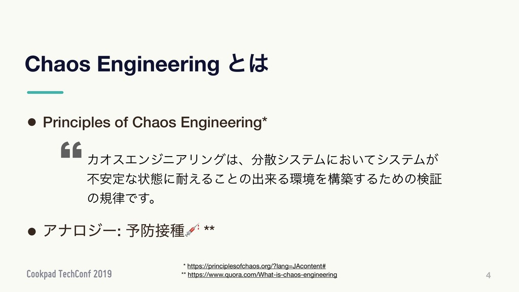 Chaos Engineering ͱ͸ 4 • Principles of Chaos En...