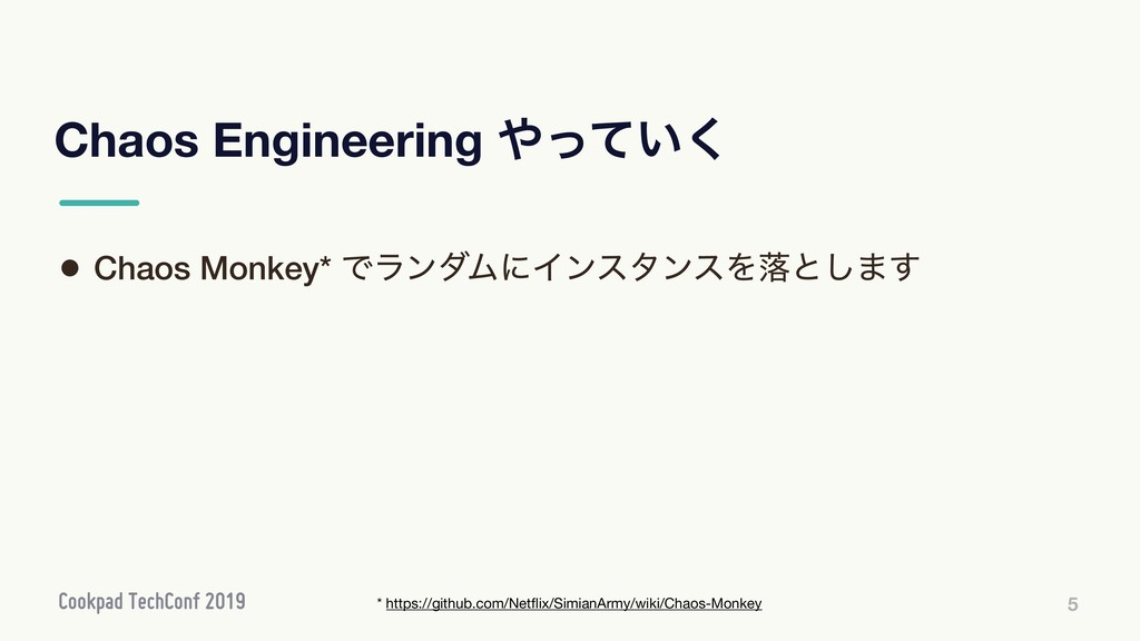 Chaos Engineering ΍͍ͬͯ͘ 5 • Chaos Monkey* ͰϥϯμϜ...