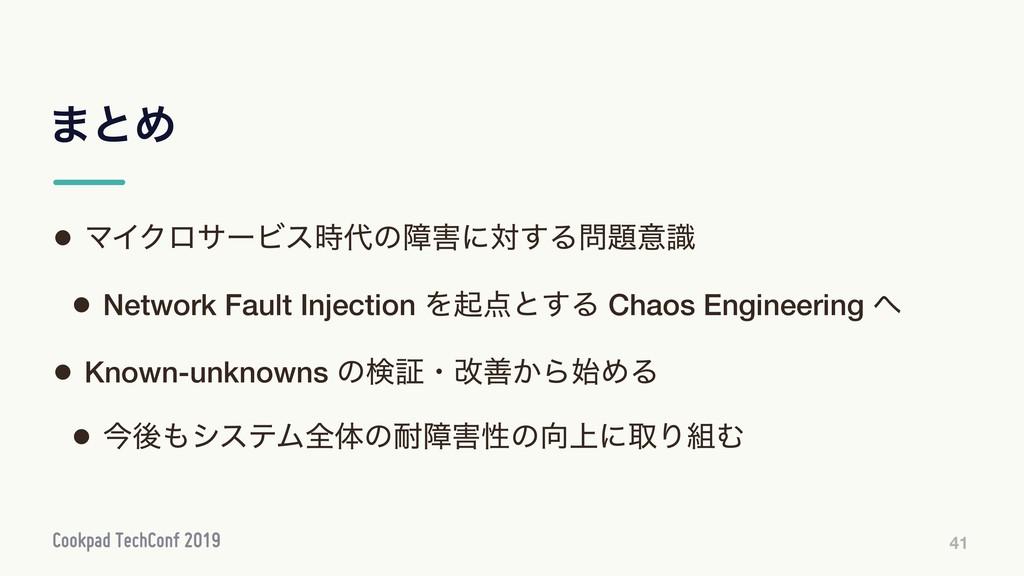 ·ͱΊ 41 • ϚΠΫϩαʔϏεͷোʹର͢Δҙࣝ • Network Fault ...