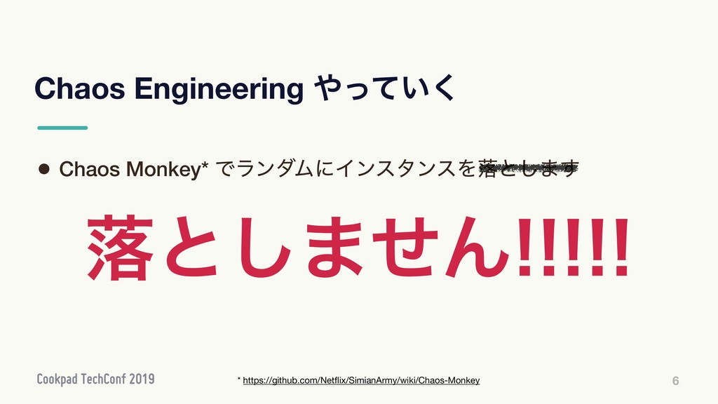 Chaos Engineering ΍͍ͬͯ͘ 6 • Chaos Monkey* ͰϥϯμϜ...