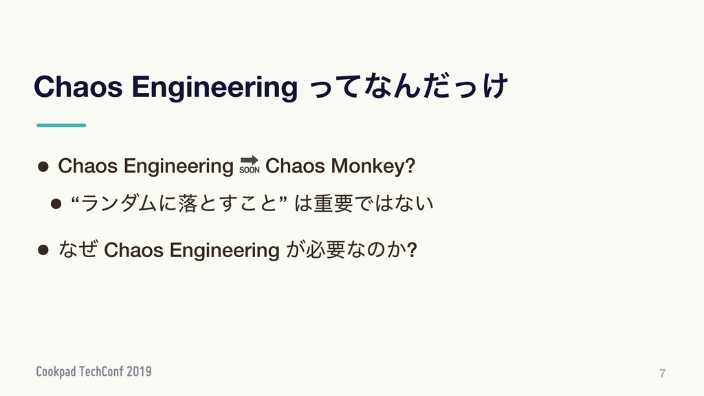 Chaos Engineering ͬͯͳΜ͚ͩͬ 7 • Chaos Engineering...