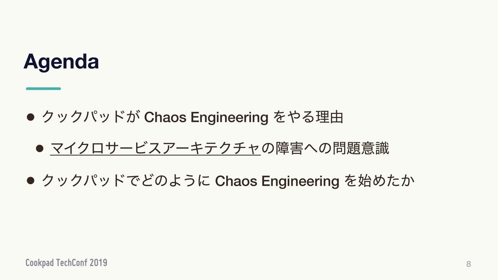 Agenda 8 • ΫοΫύου͕ Chaos Engineering ΛΔཧ༝ • ϚΠ...