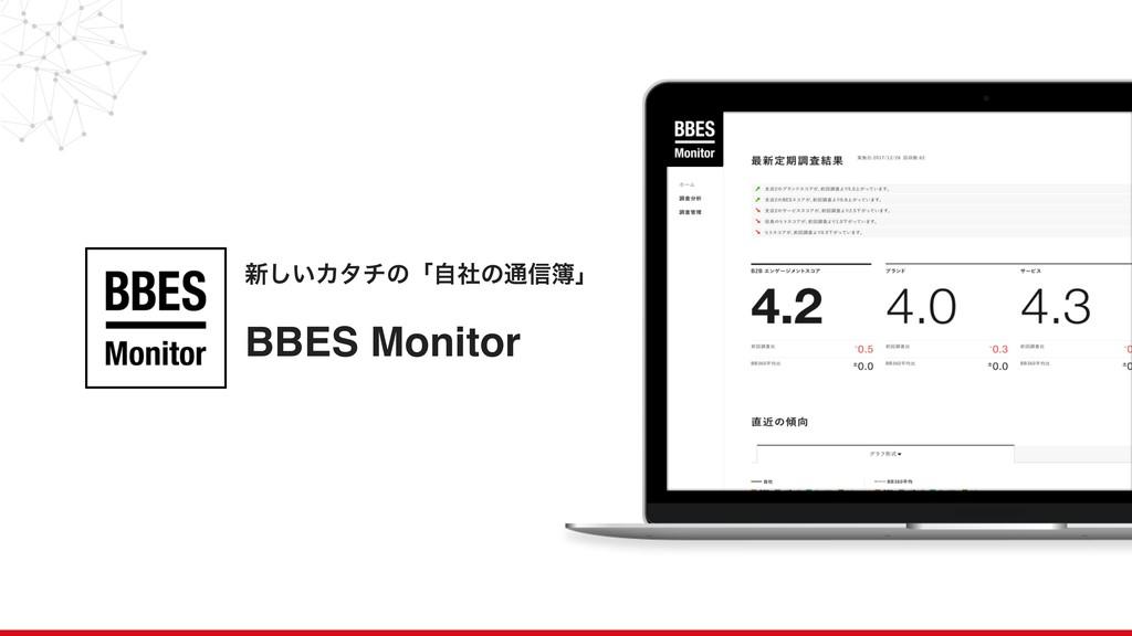 ৽͍͠Χλνͷʮࣗࣾͷ௨৴ʯ BBES Monitor