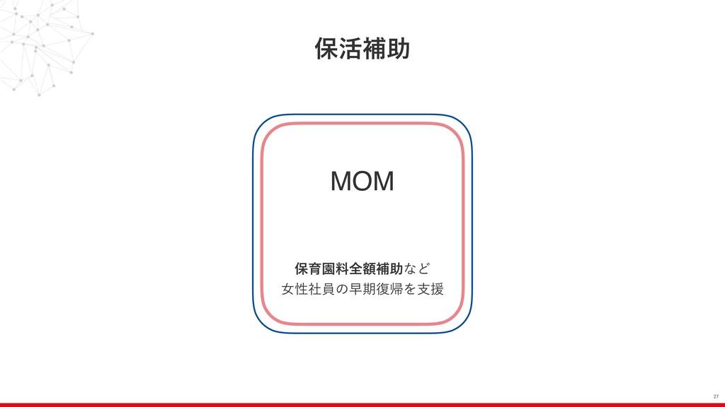 อ׆ิॿ  MOM อҭԂྉશֹิॿͳͲ ঁੑࣾһͷૣظ෮ؼΛࢧԉ