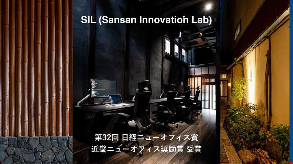 SIL (Sansan Innovation Lab) ୈճܦχϡʔΦϑΟε ...