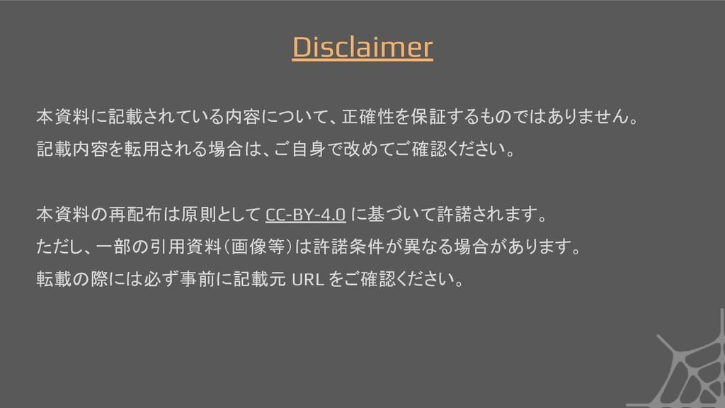 Disclaimer 本資料に記載されている内容について、正確性を保証するものではありません。...