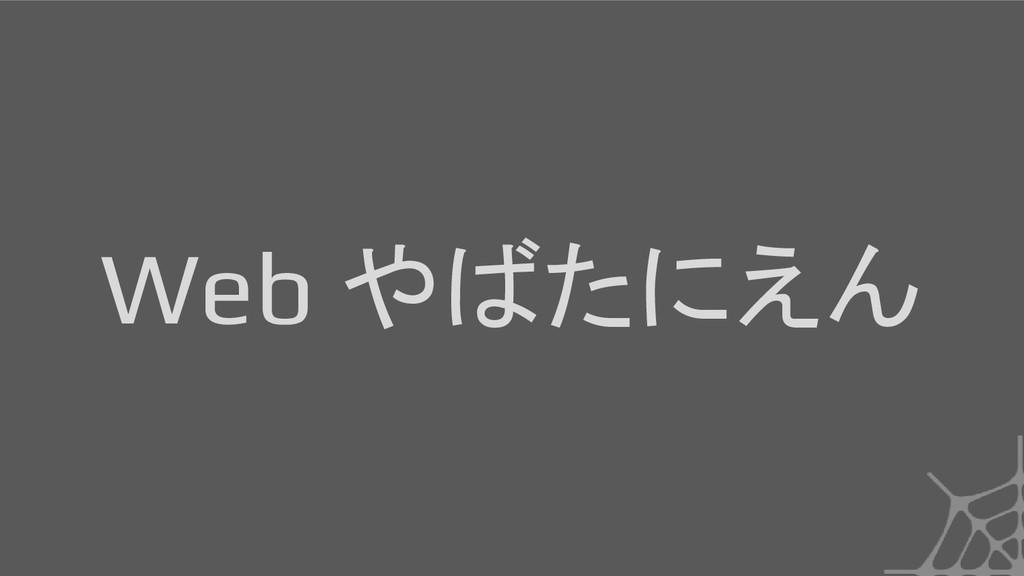 Web やばたにえん