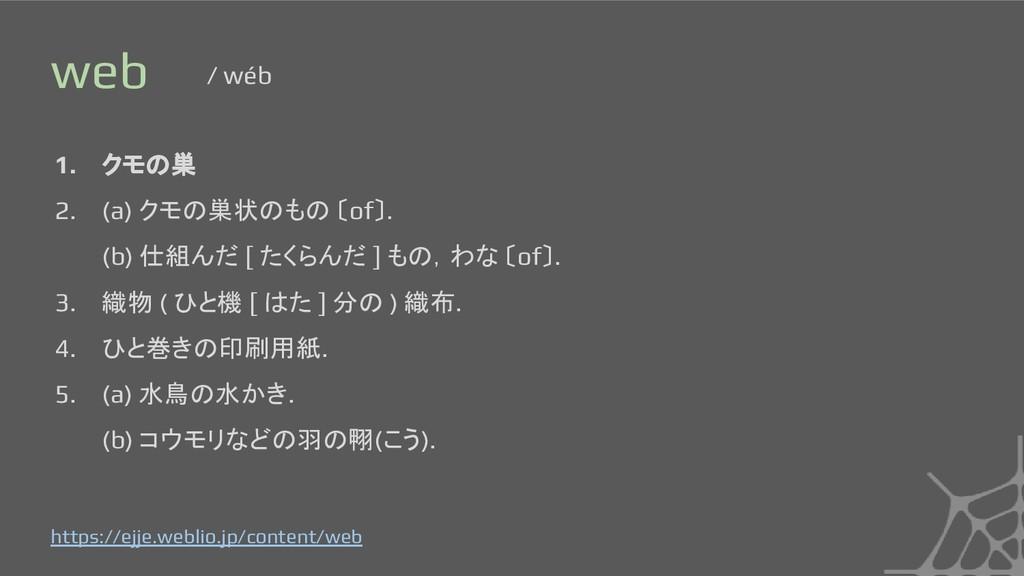 web https://ejje.weblio.jp/content/web / wéb 1....