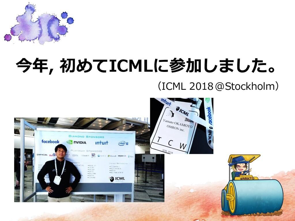 今年, 初めてICMLに参加しました。 (ICML 2018 @Stockholm)