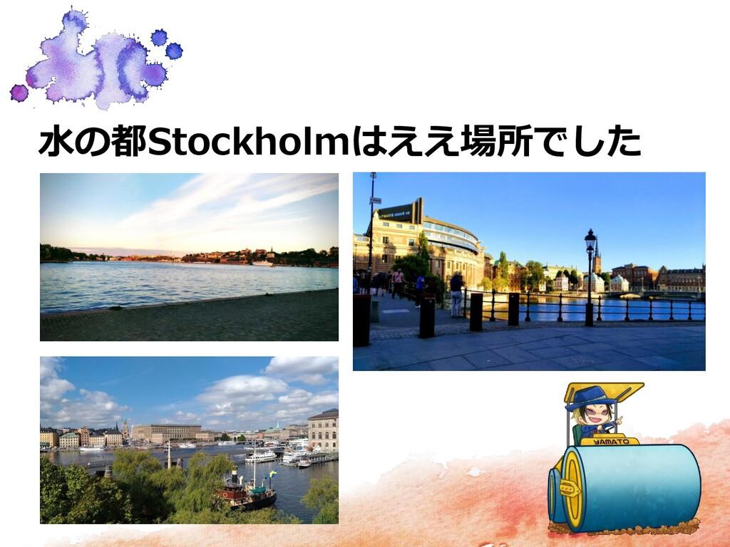 水の都Stockholmはええ場所でした