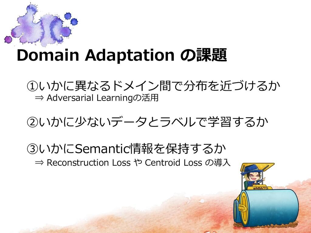 Domain Adaptation の課題 ①いかに異なるドメイン間で分布を近づけるか ⇒ A...
