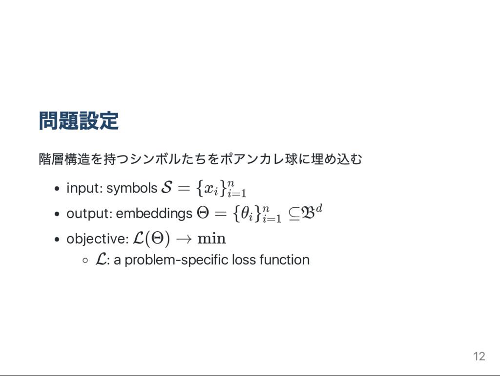 問題設定 階層構造を持つシンボルたちをポアンカレ球に埋め込む input: symbols S...