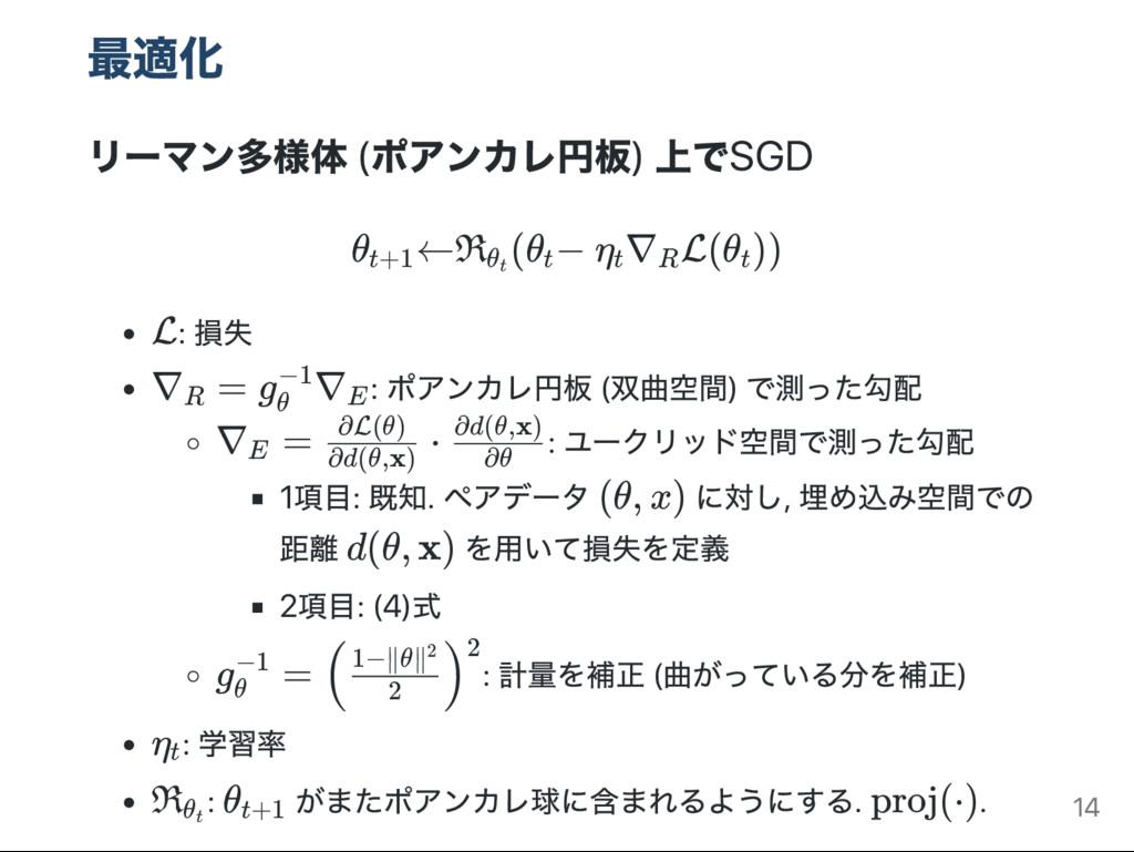 最適化 リー マン多様体 ( ポアンカレ円板) 上でSGD θ ←R (θ − η ∇ L(θ...