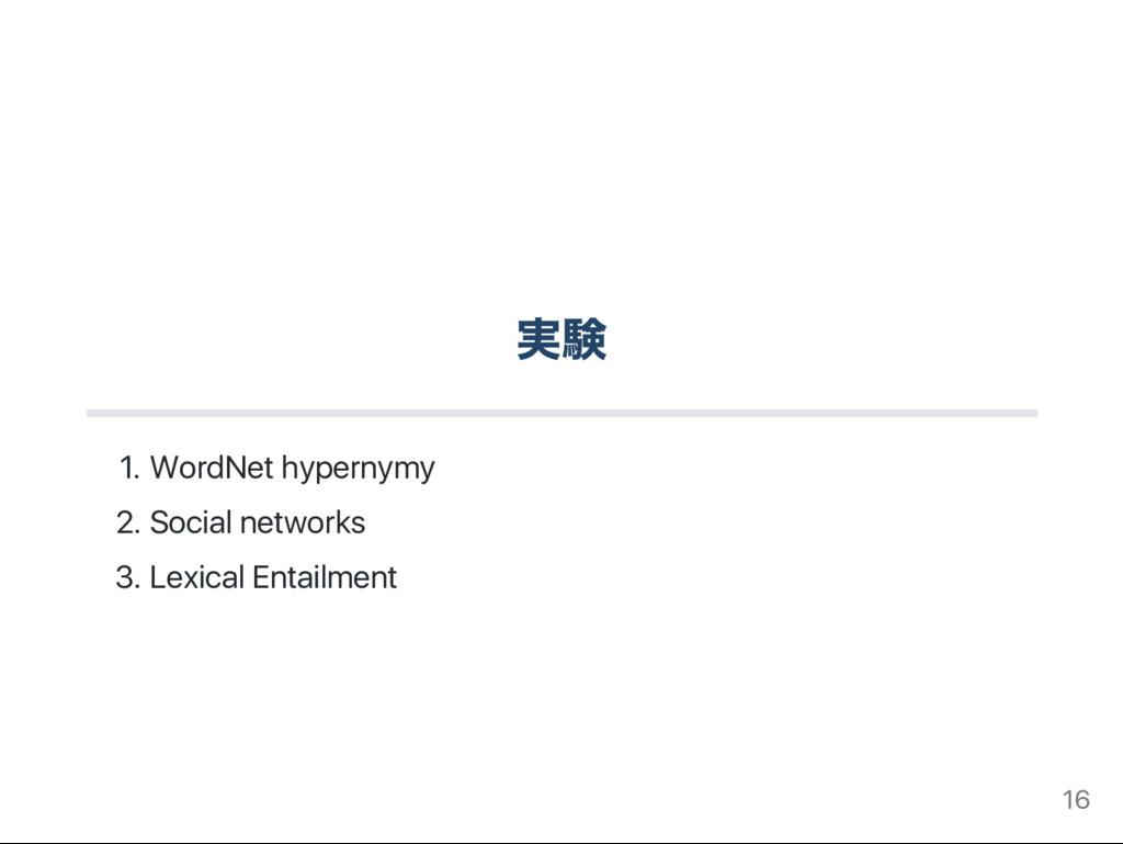実験 1. WordNet hypernymy 2. Social networks 3. L...