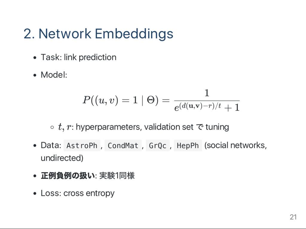 2. Network Embeddings Task: link prediction Mod...