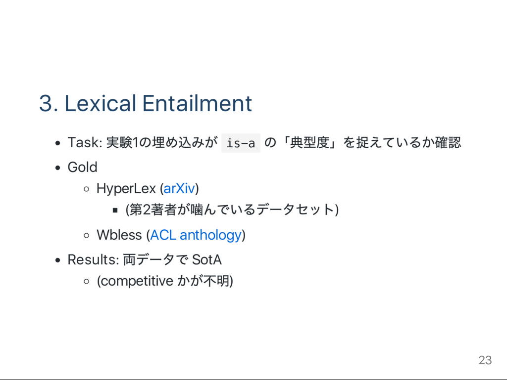3. Lexical Entailment Task: 実験1 の埋め込みが i s - a ...