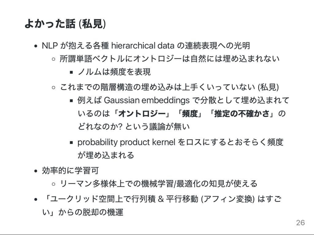 よかった話 ( 私見) NLP が抱える各種 hierarchical data の連続表現へ...