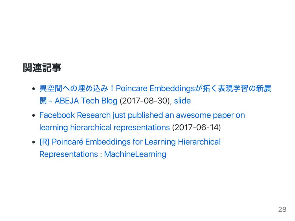 関連記事 異空間への埋め込み!Poincare Embeddings が拓く表現学習の新展 開...