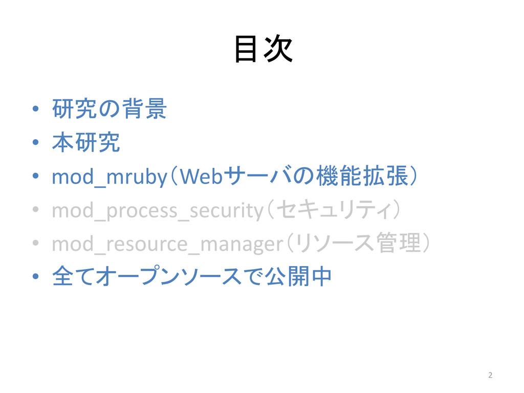 目次 • 研究の背景 • 本研究 • mod_mruby(Webサーバの機能拡張) • mod...