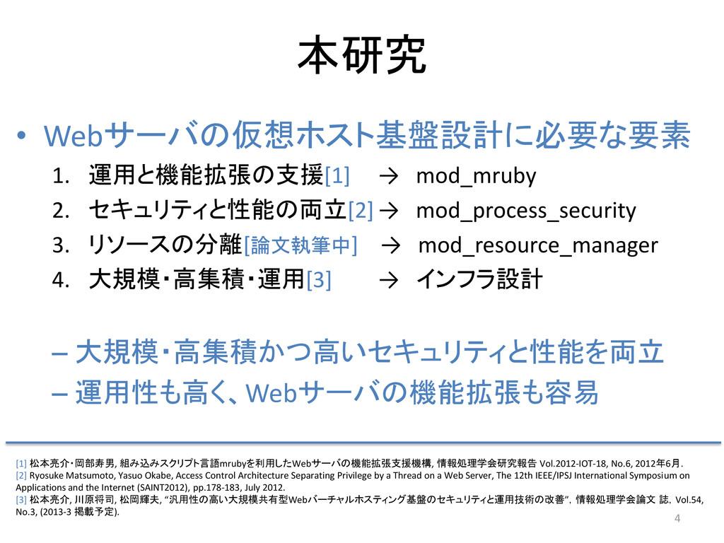 本研究 • Webサーバの仮想ホスト基盤設計に必要な要素 1. 運用と機能拡張の支援[1] →...