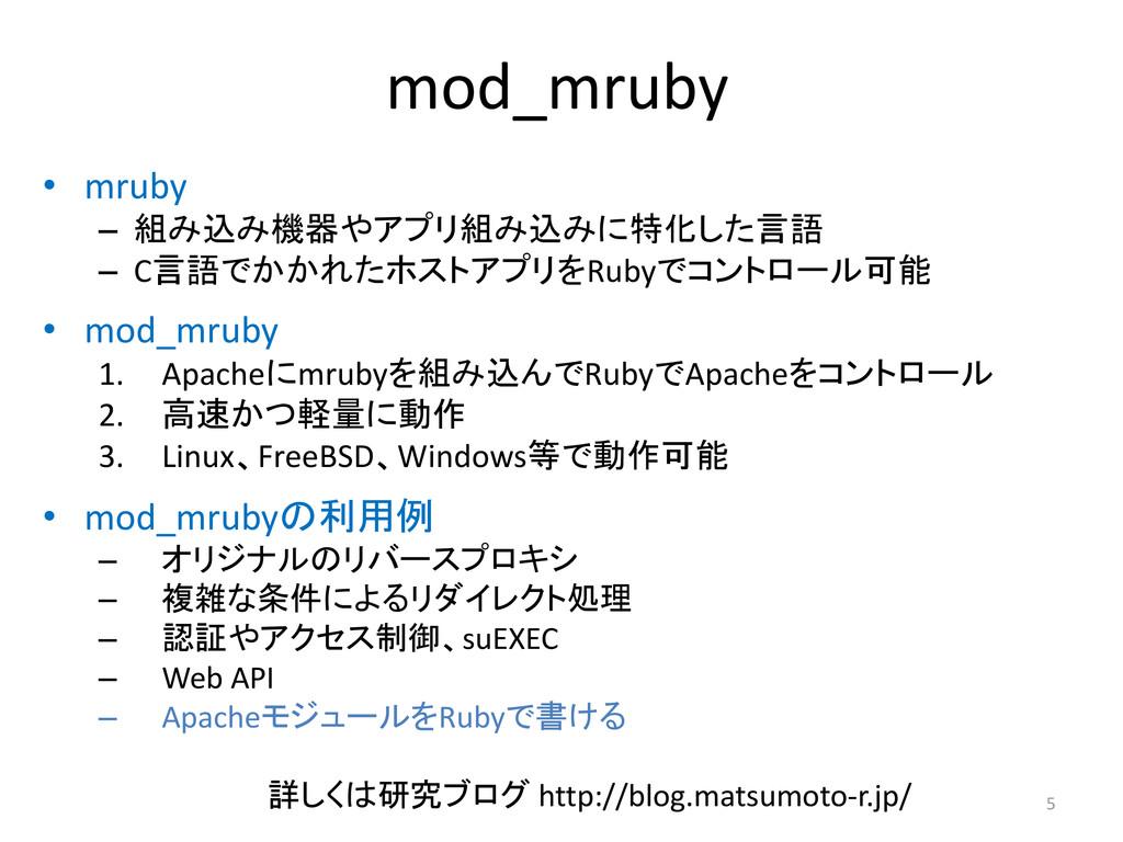mod_mruby 5 • mruby – 組み込み機器やアプリ組み込みに特化した言語 – C...