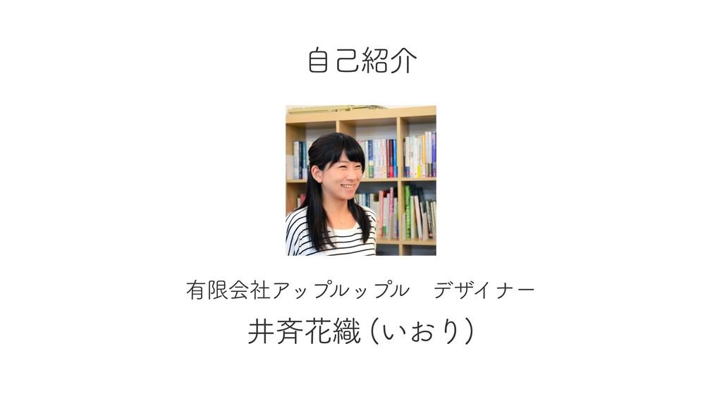 有限会社アップルップル デザイナー 井斉花織 (いおり) 自己紹介