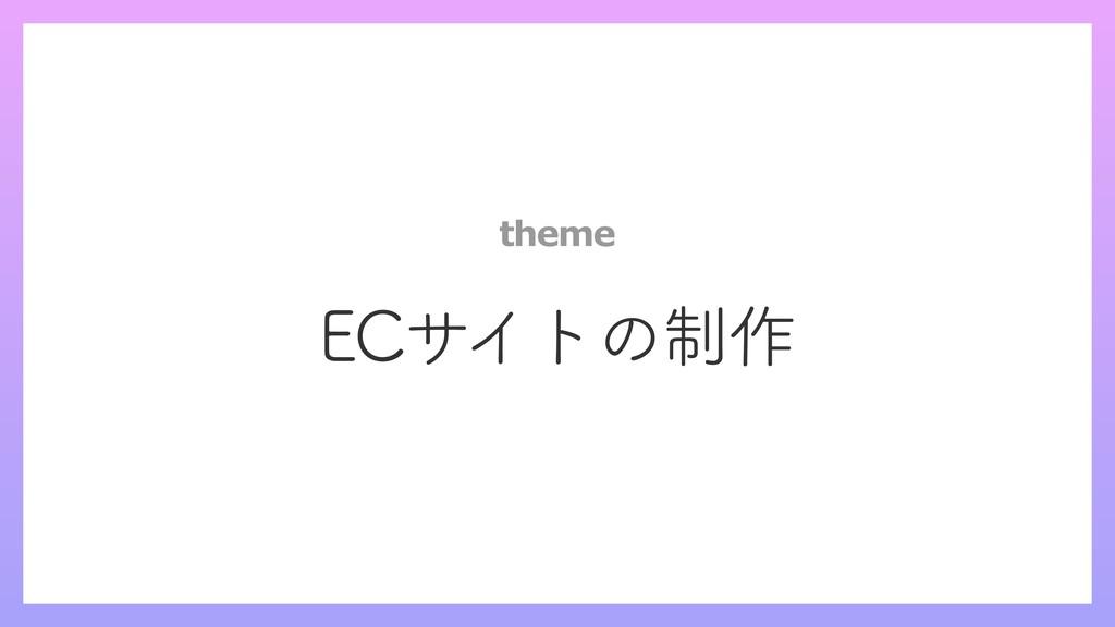 ECサイトの制作 theme