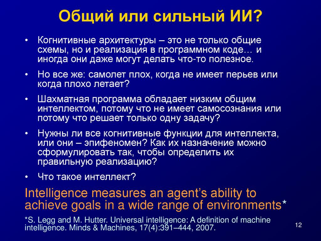 12 Общий или сильный ИИ? • Когнитивные архитект...